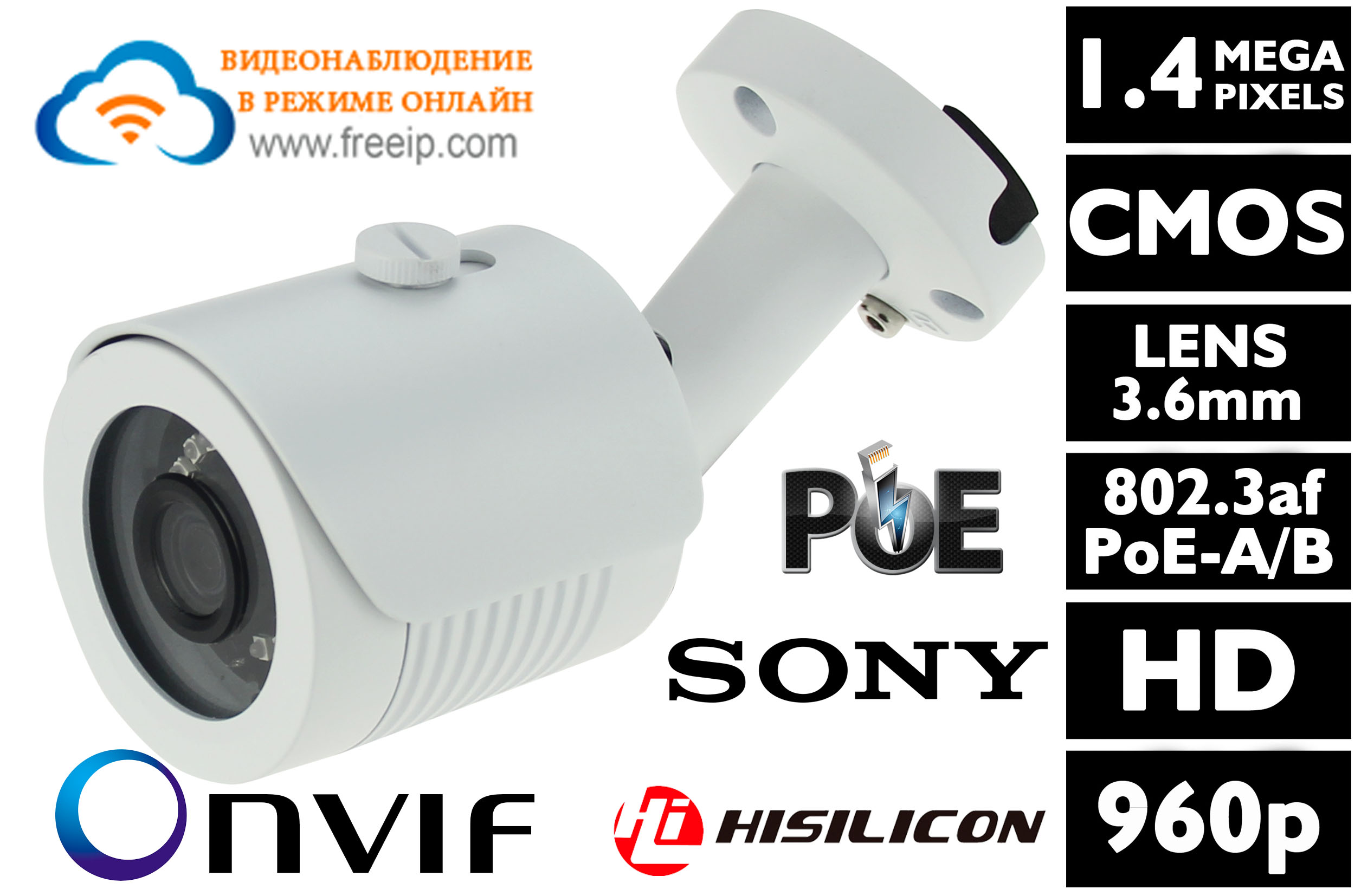 Камера видеонаблюдения ORIENT IP-33-SH14BP. Sony IMX238+Hi3518C. 1,4MP, 1024P, 960P, 720P, IR-cut, PoE, waterproof socket